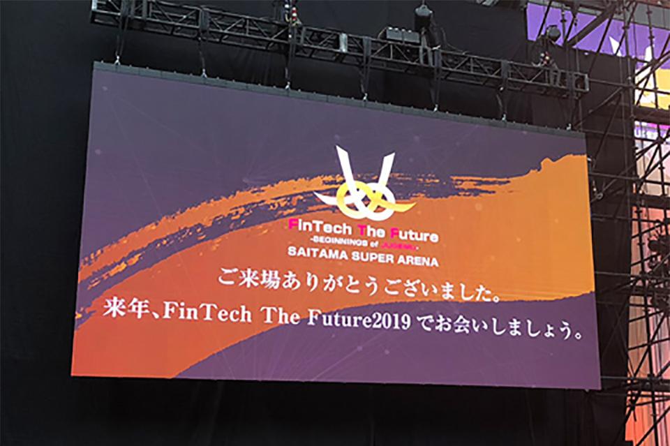 いたまスーパーアリーナ / FinTech The Future