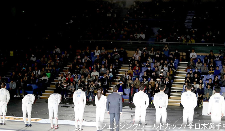 フェンシングワールドカップ/全日本選手権