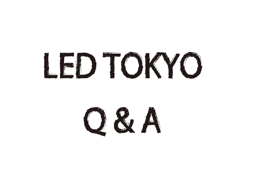 Q&A LEDビジョンのあれこれ