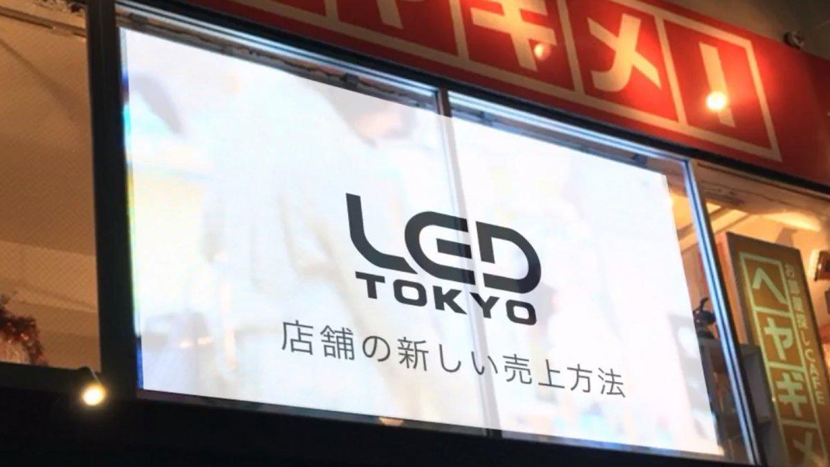 """全国で店舗運営をしている方へ!""""LEDビジョン(シースルービジョン)""""で、新たな収入を!"""