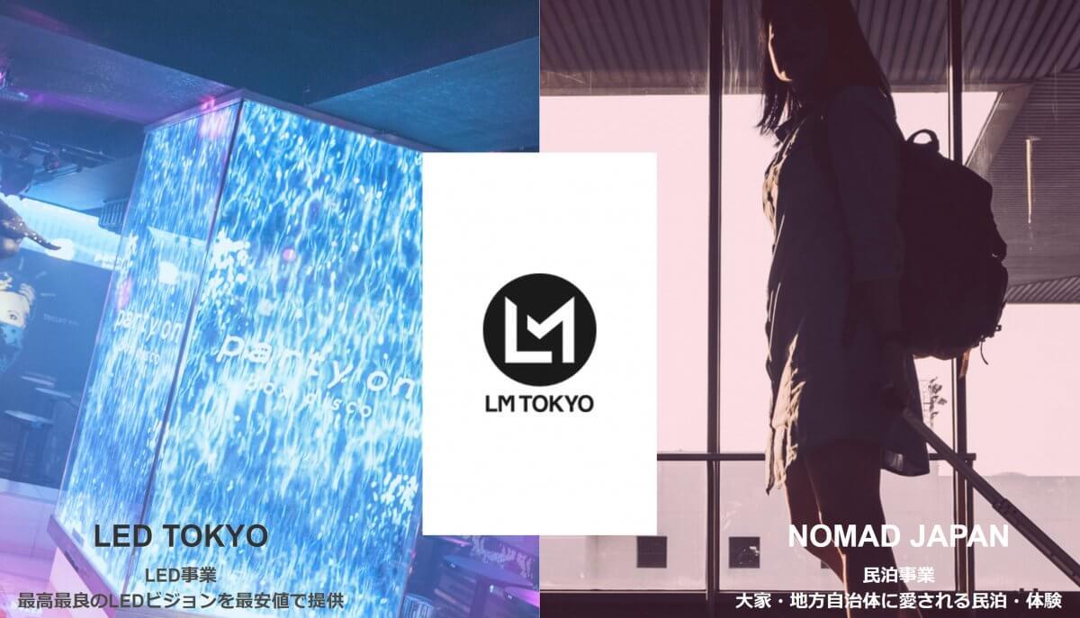 企業イメージを一層明確にするために商号を「LM TOKYO株式会社」に変更、LED事業と民泊事業のホームページがリニューアルされました