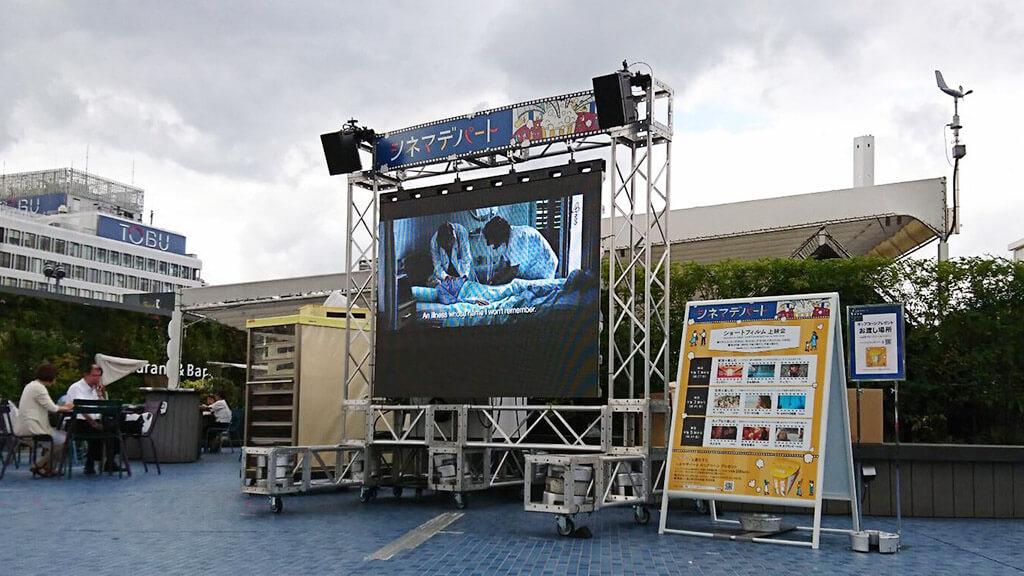 5月19日から開催中、ショートフィルム上映会「シネマデパート」の西武池袋本店屋上会場に、LEDビジョンを設置しました