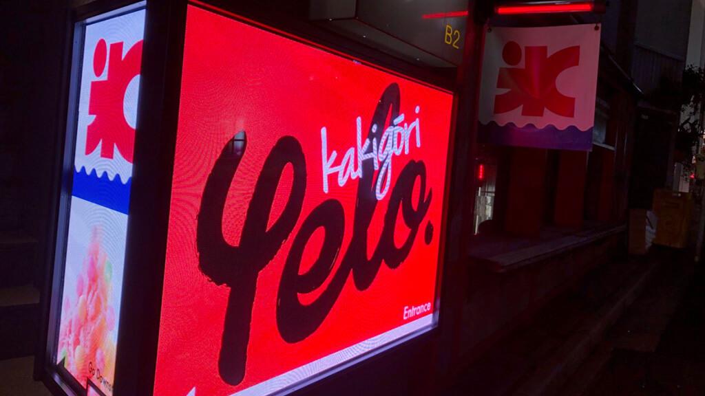 六本木の人気かき氷カフェバー「yelo」の電飾看板を、LEDビジョンにリニューアルしました!