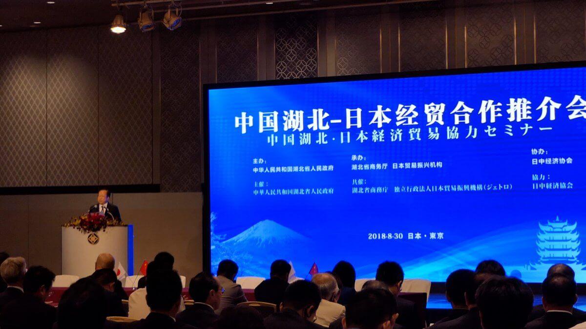 中国・湖北省人民政府主催経済貿易協力セミナーに大型LEDビジョンを導入しました