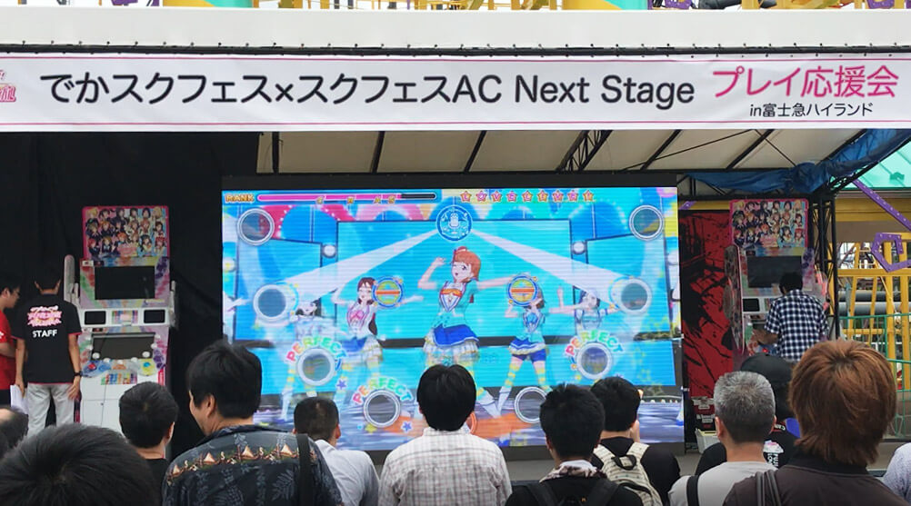 富士急ハイランド「でかスクフェス×スクフェスAC Next Stageプレイ応援会」に、LEDビジョンをレンタルにて導入しました
