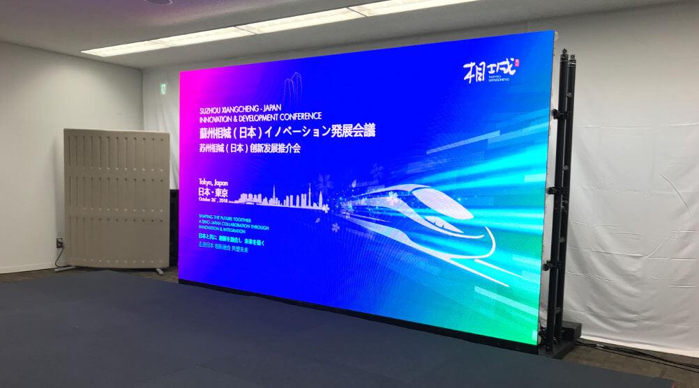 10月26日、蘇州相城(日本)イノベーション発展会議にLEDビジョンを導入しました