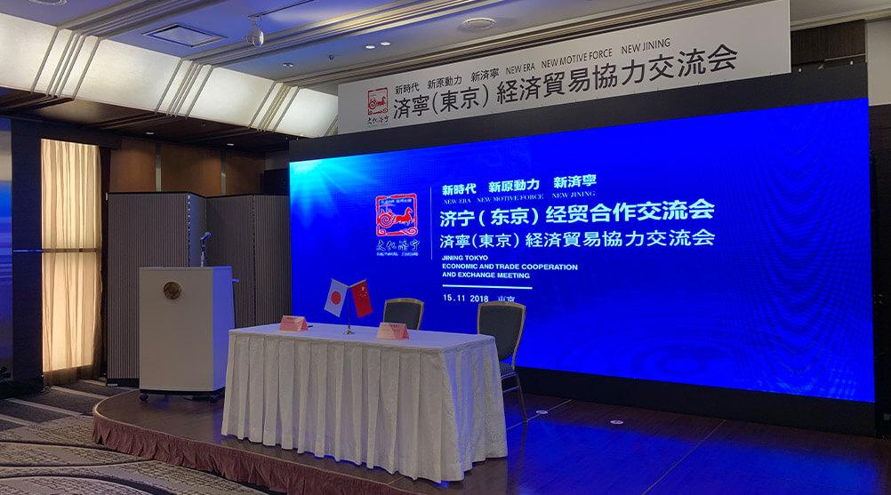 11月15日、「中国山東省済寧市(東京)経済貿易合作交流会」にLEDビジョンを導入しました