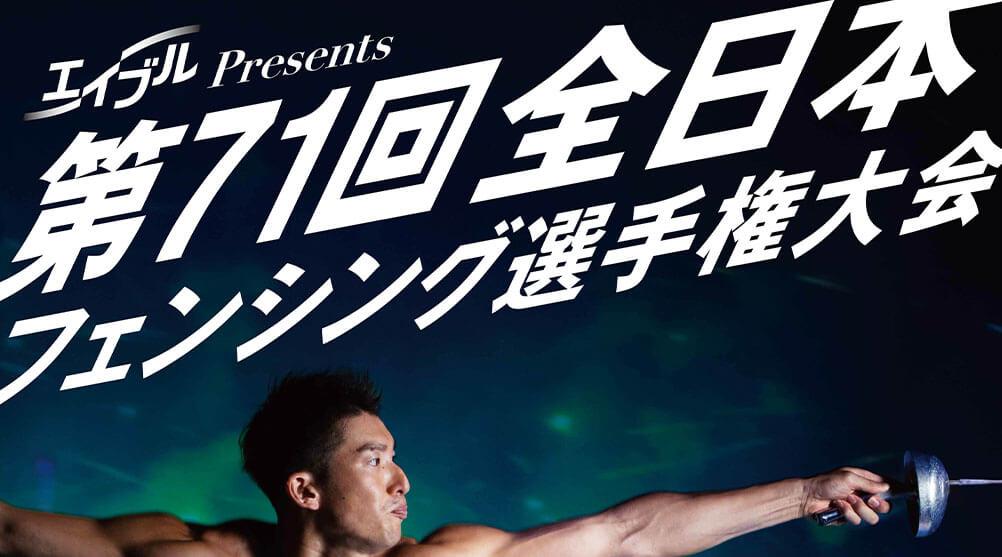 LEDの演出で新たな時代へ!国内最強のフェンサーを決める「エイブルPresents 第71回全日本フェンシング選手権大会 決勝戦」が開催!
