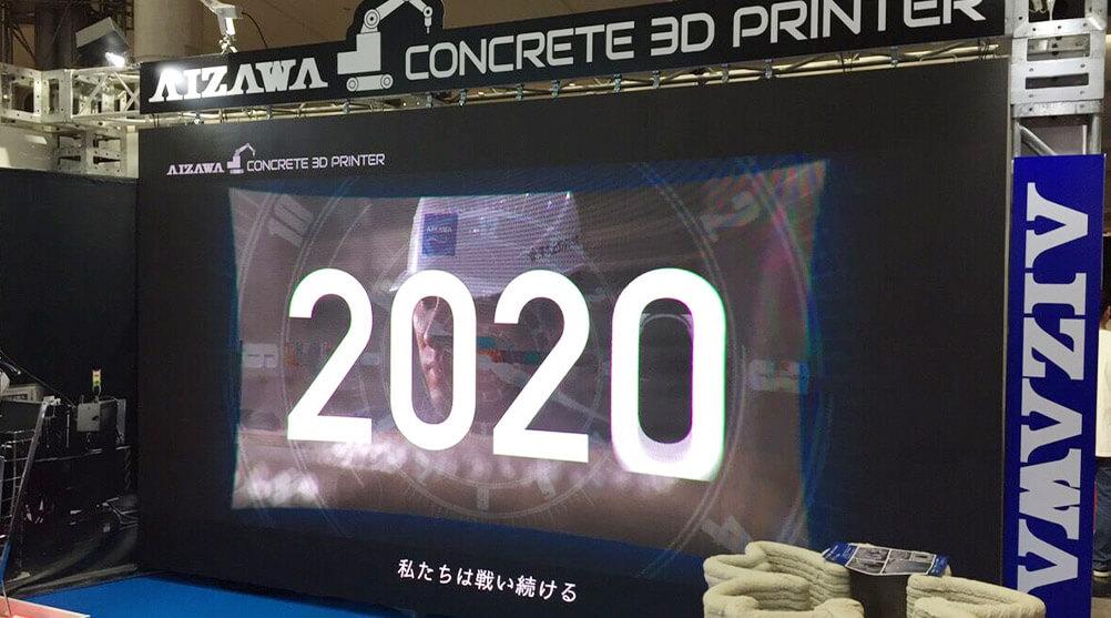 最新ロボット技術が集結 東京ビッグサイト「第3回 ロボデックス」会場にLEDビジョンを設置しました