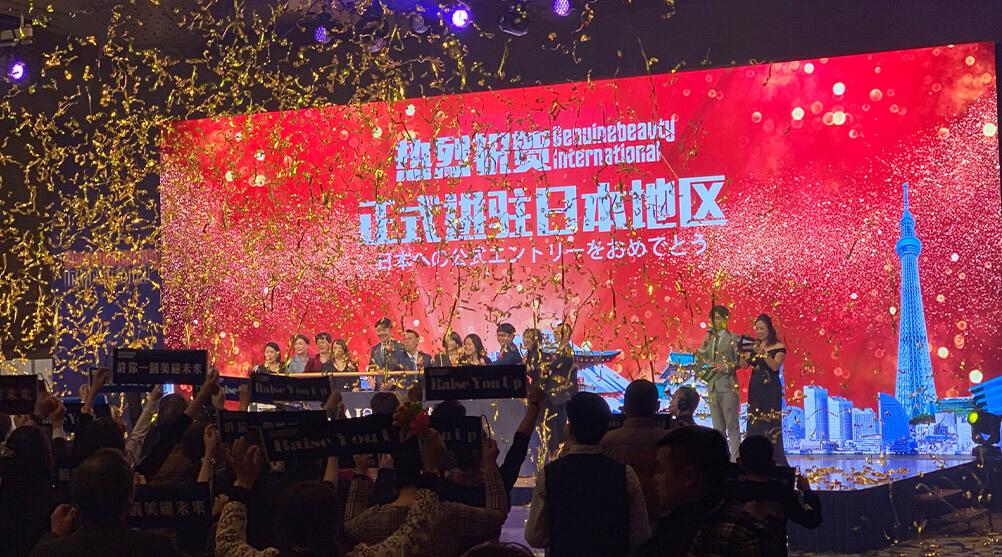 中国ヘルスケアメーカー「Genuinebeauty International」イベント会場「ヒルトン東京お台場」に、大型LEDビジョンを設置しました