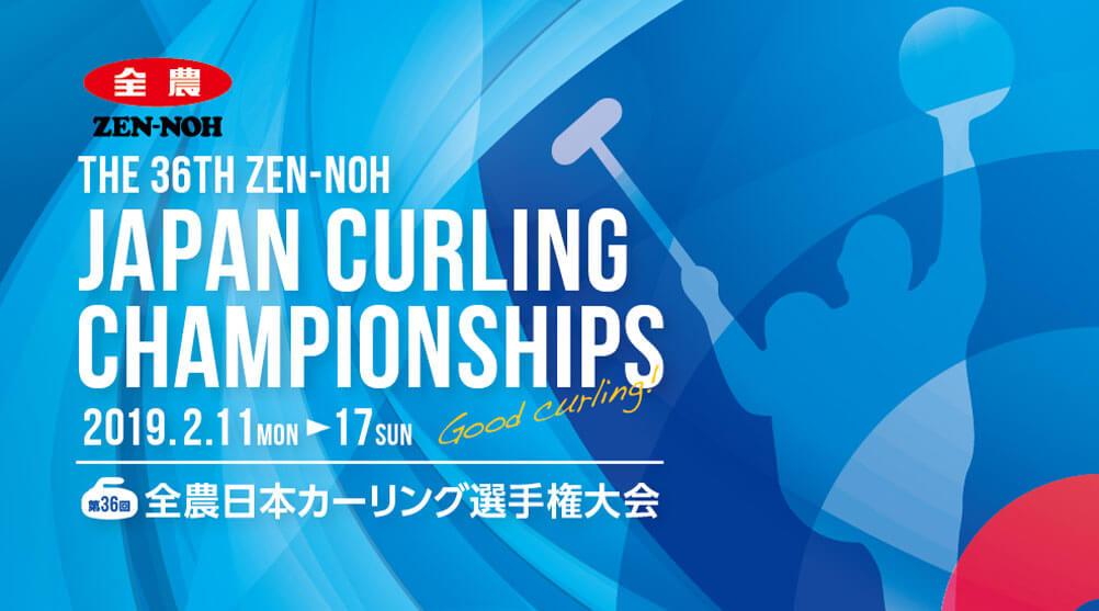 世界大会への出場権をかけた「全農 第36回日本カーリング選手権大会」に「LEDビジョン」を設置します