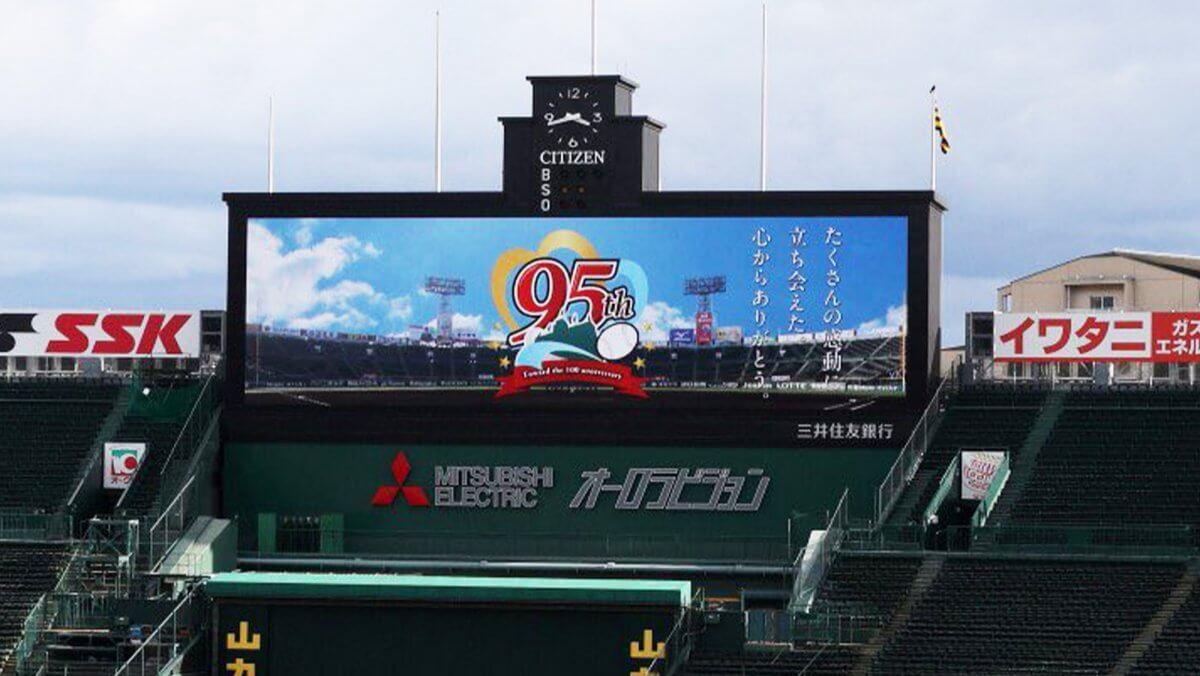 阪神甲子園球場のメインビジョンが特大1面の「LEDビジョン」にリニューアルされ話題に
