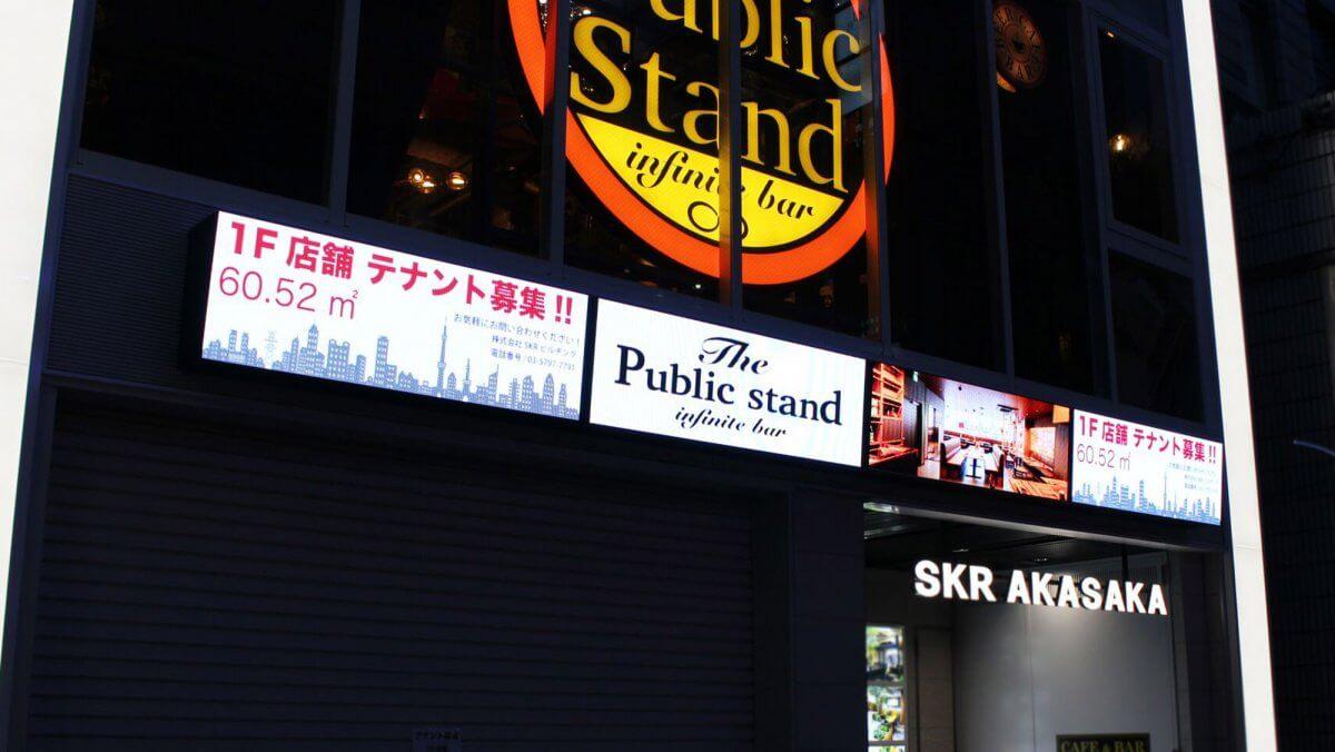 東京・赤坂「SKR赤坂ビル」にテナント看板用としてLEDビジョンを設置しました