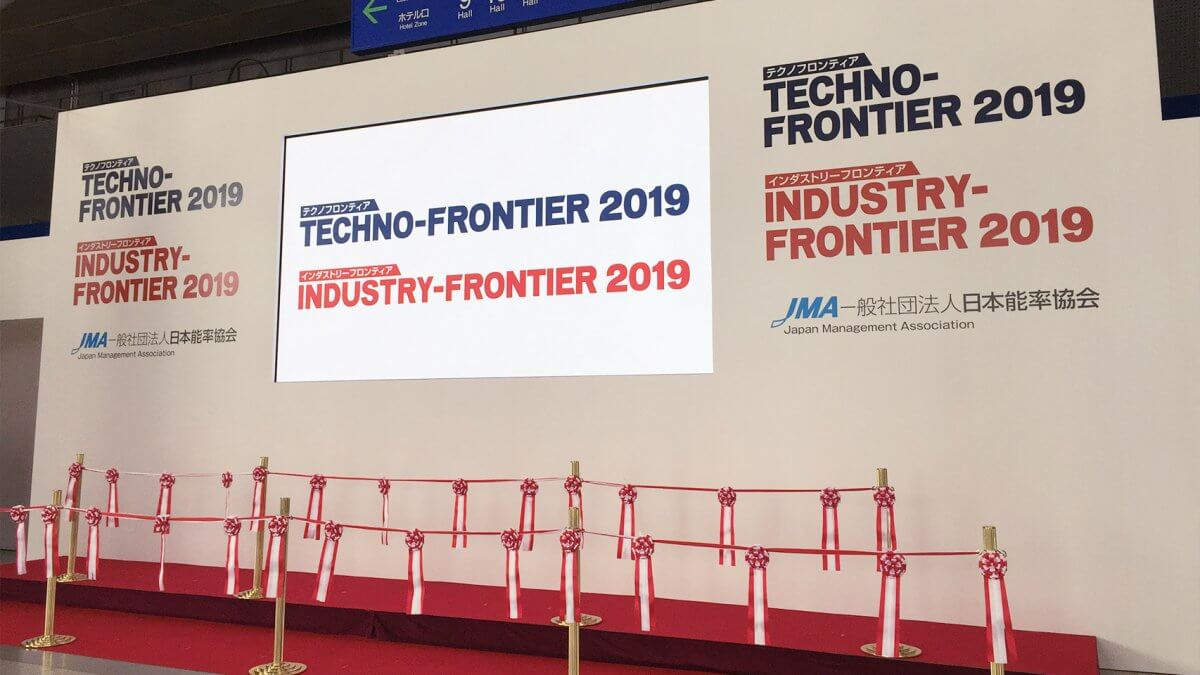 幕張メッセ「TECHNO-FRONTIER 2019」オープニングセレモニーを飾った「一般社団法人日本能率協会」ブースに、「LEDビジョン」を設置しました。