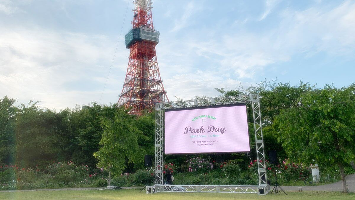 魅力いっぱいのピクニックイベント「PARK DAY」が初開催!屋外シネマ上映に「LEDビジョン」が活躍しました