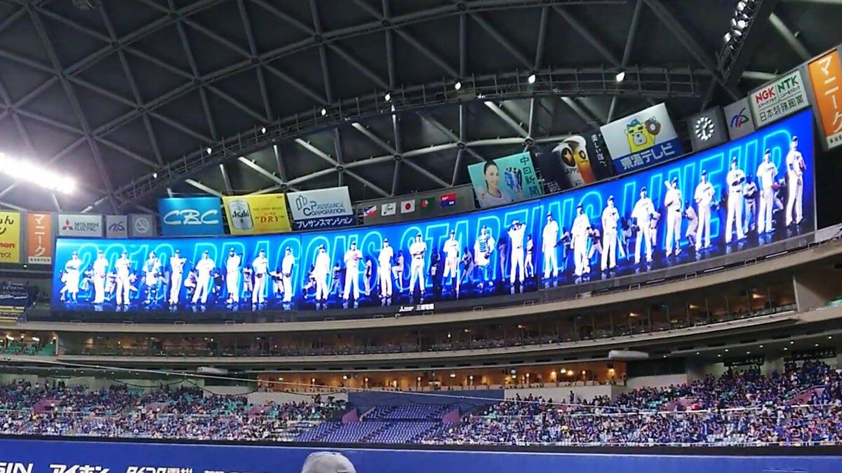 「106ビジョン」がナゴヤドームの野球観戦を進化させる