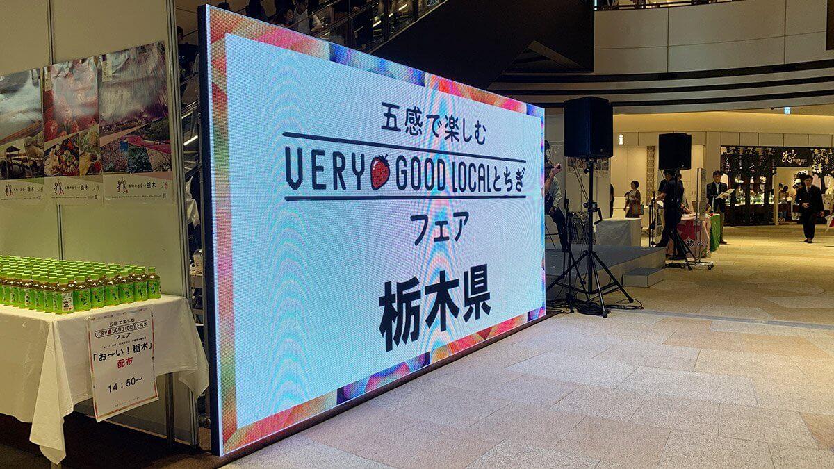 栃木県の魅力満載!五感で楽しむ「VERY GOOD LOCAL とちぎ」フェアが開催!東京ミッドタウン日比谷に「LEDビジョン」を設置しました