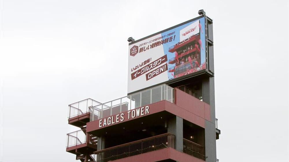 新しい観戦スタイルの提案!東北楽天ゴールデンイーグルスを応援する「イーグルスタワー」が誕生
