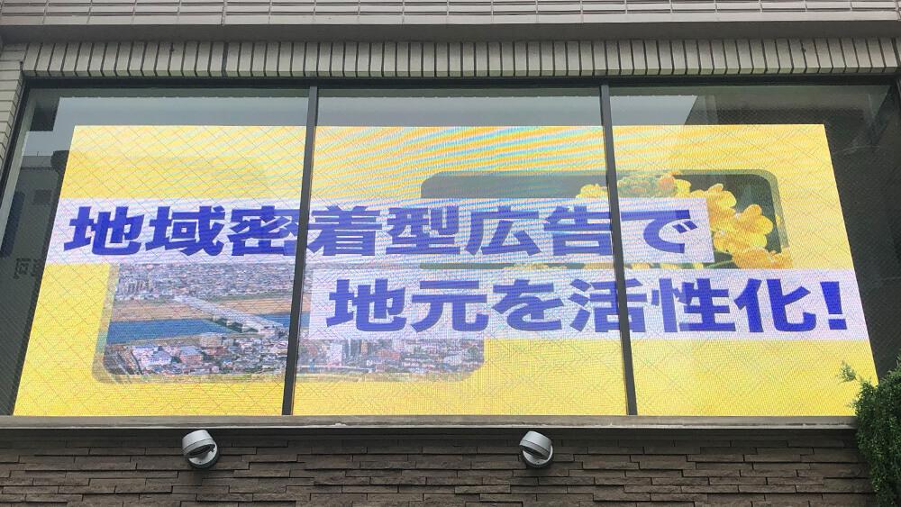 地域密着型デジタル広告チャンネル「JIMOチャン」が配信スタート!「株式会社京葉エポック 千葉支社」にLEDビジョンを設置しました