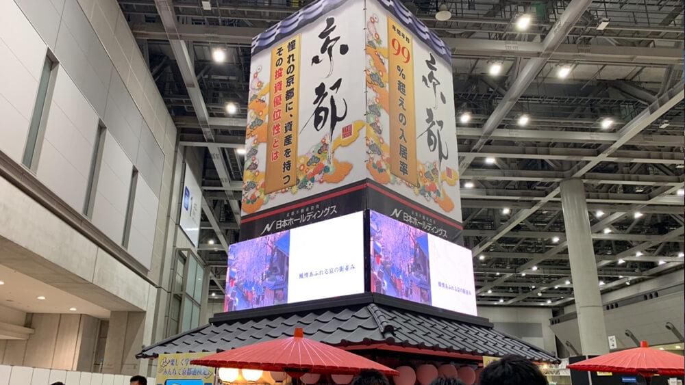 京都不動産の魅力を伝える展示ブースに「LEDビジョン」を導入!東京ビッグサイト「資産拡大フェア2019」