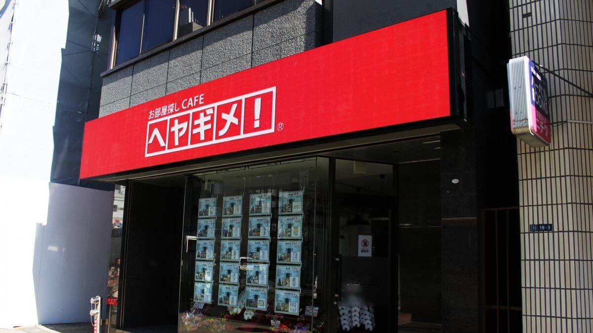 11/15グランドオープン!「お部屋探しCAFEヘヤギメ!錦糸町店」に看板となるLEDビジョンを設置しました