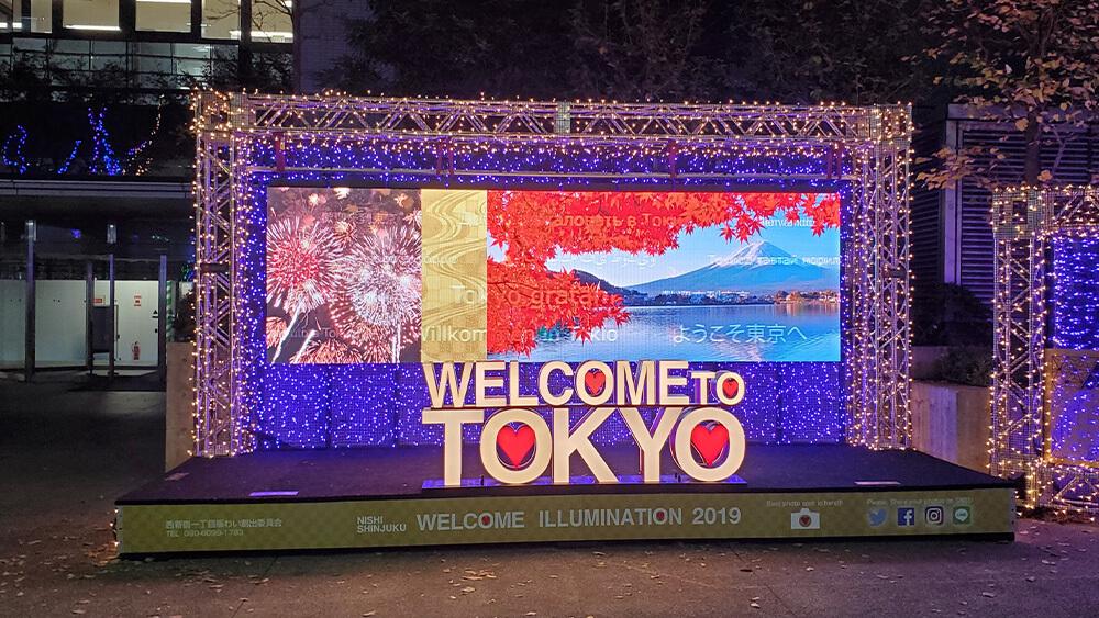 11/29より東京・新宿「和のイルミネーション」が点灯!「TOKYO旅館ブランド構築事業」の一環としてLEDビジョンを設置しました