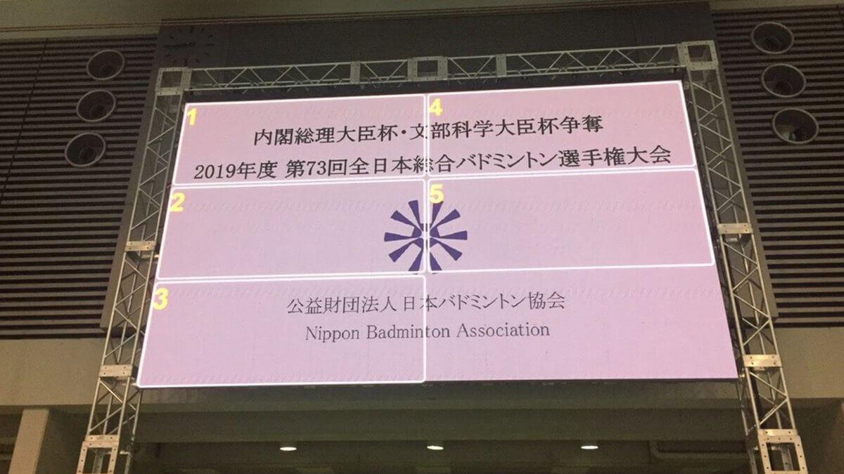 日本の未来を背負うトップ選手が集結!「第73回 全日本総合バドミントン選手権大会」に大型LEDビジョンを設置しました