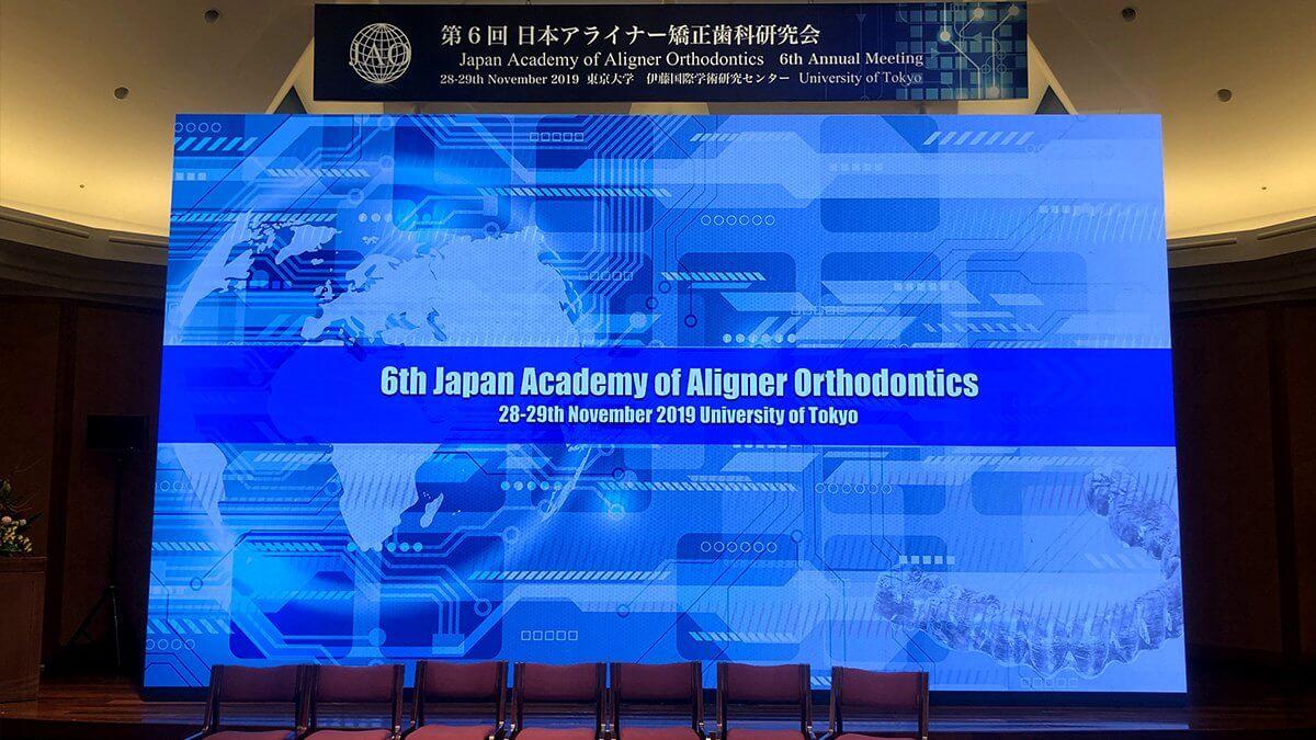 LEDビジョン技術が講演会の質を高める!「第6回 日本アライナー矯正歯科研究会」会場に大型LEDビジョンを設置しました