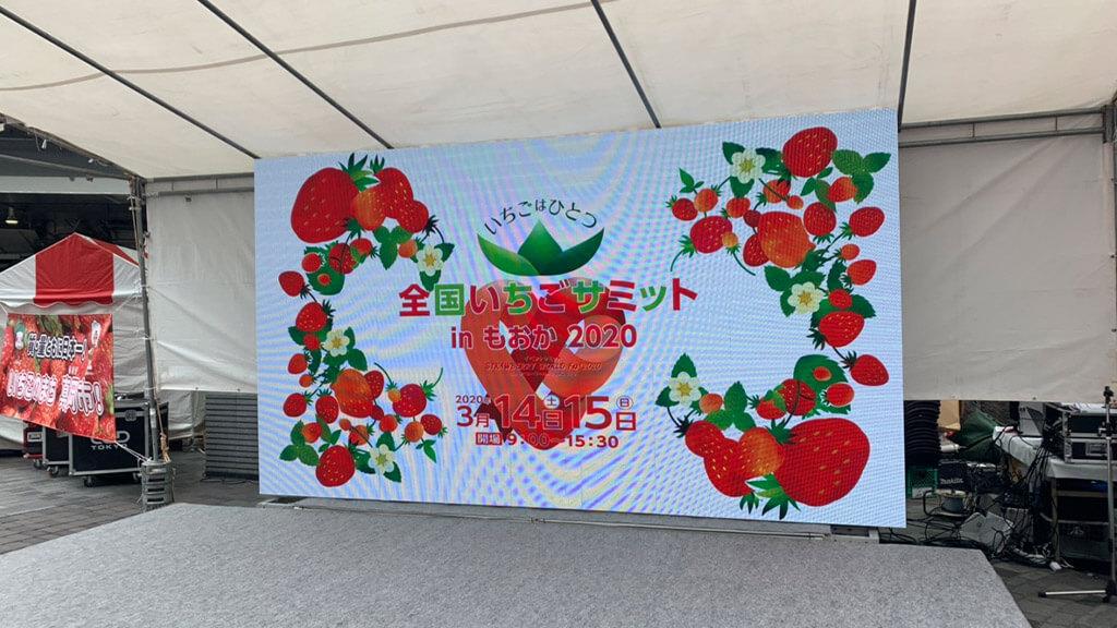 "JR有楽町駅前をいちご一色に!栃木県真岡市主催「もおか""いちご""フェスタin有楽町」に、LEDビジョンを設置しました"