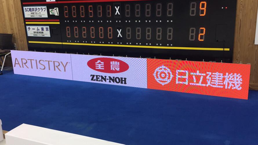カーリング国内最大タイトル「第37回 全農日本カーリング選手権大会」にLEDビジョンを設置しました