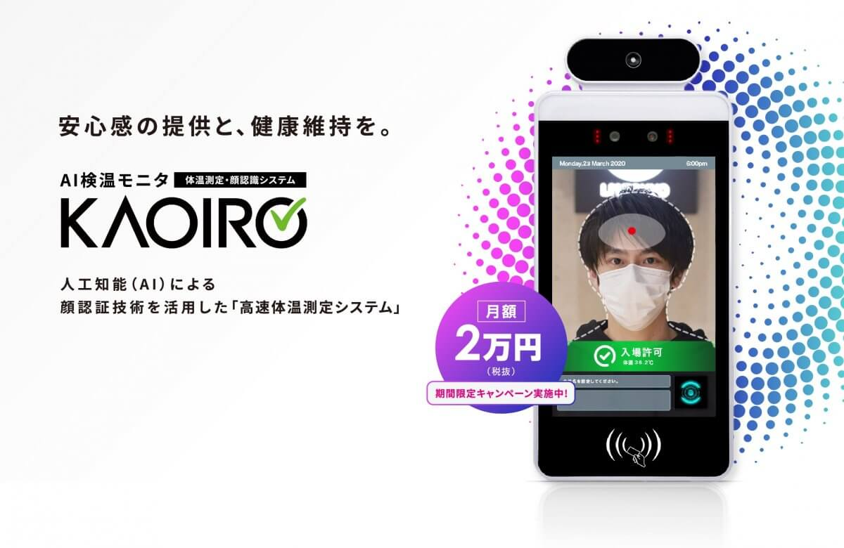 感染症対策! マスクしたまま顔認証&非接触で検温『KAOIRO』土日のお問い合わせも対応しております。