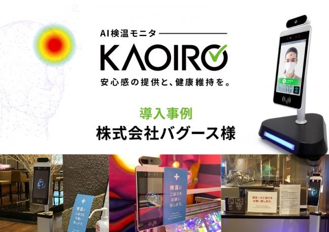 株式会社バグース様に『KAOIRO』を導入しました。
