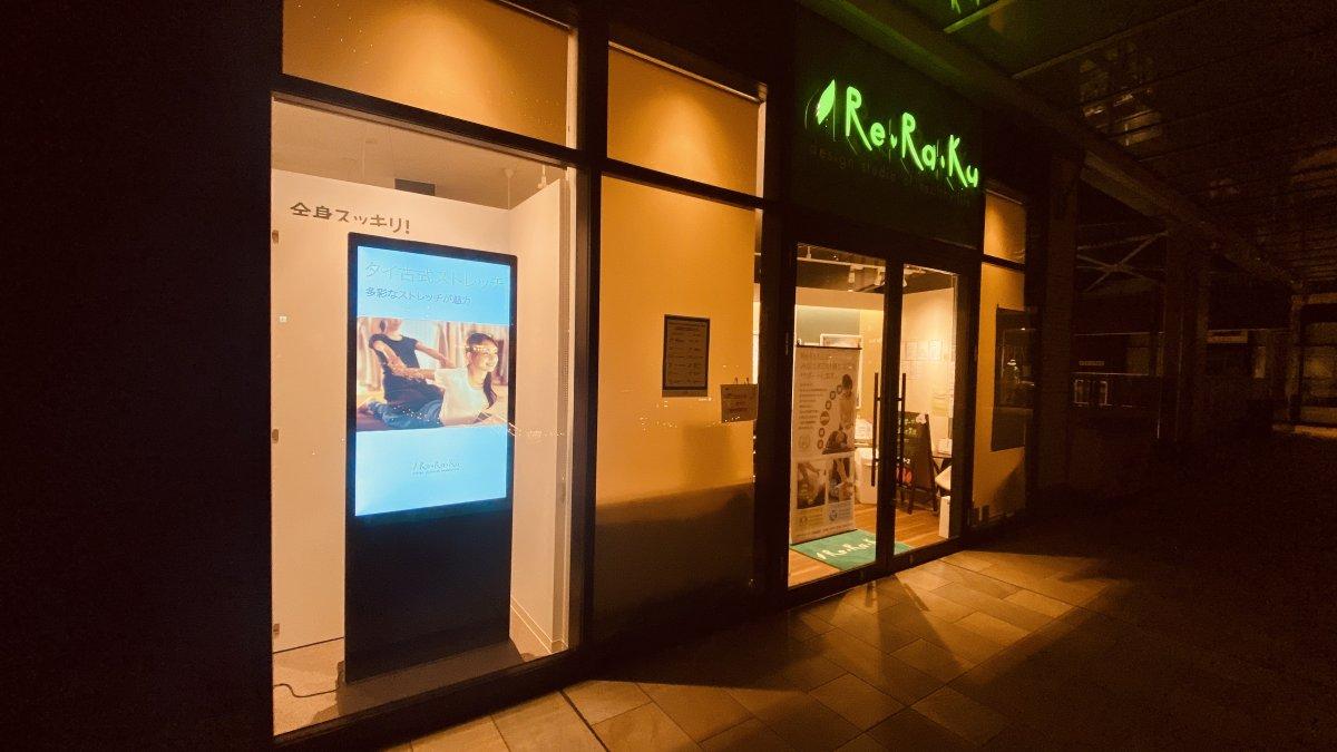 Re.Ra.Ku グランベリーパーク南町田店に液晶ディスプレイを導入しました。
