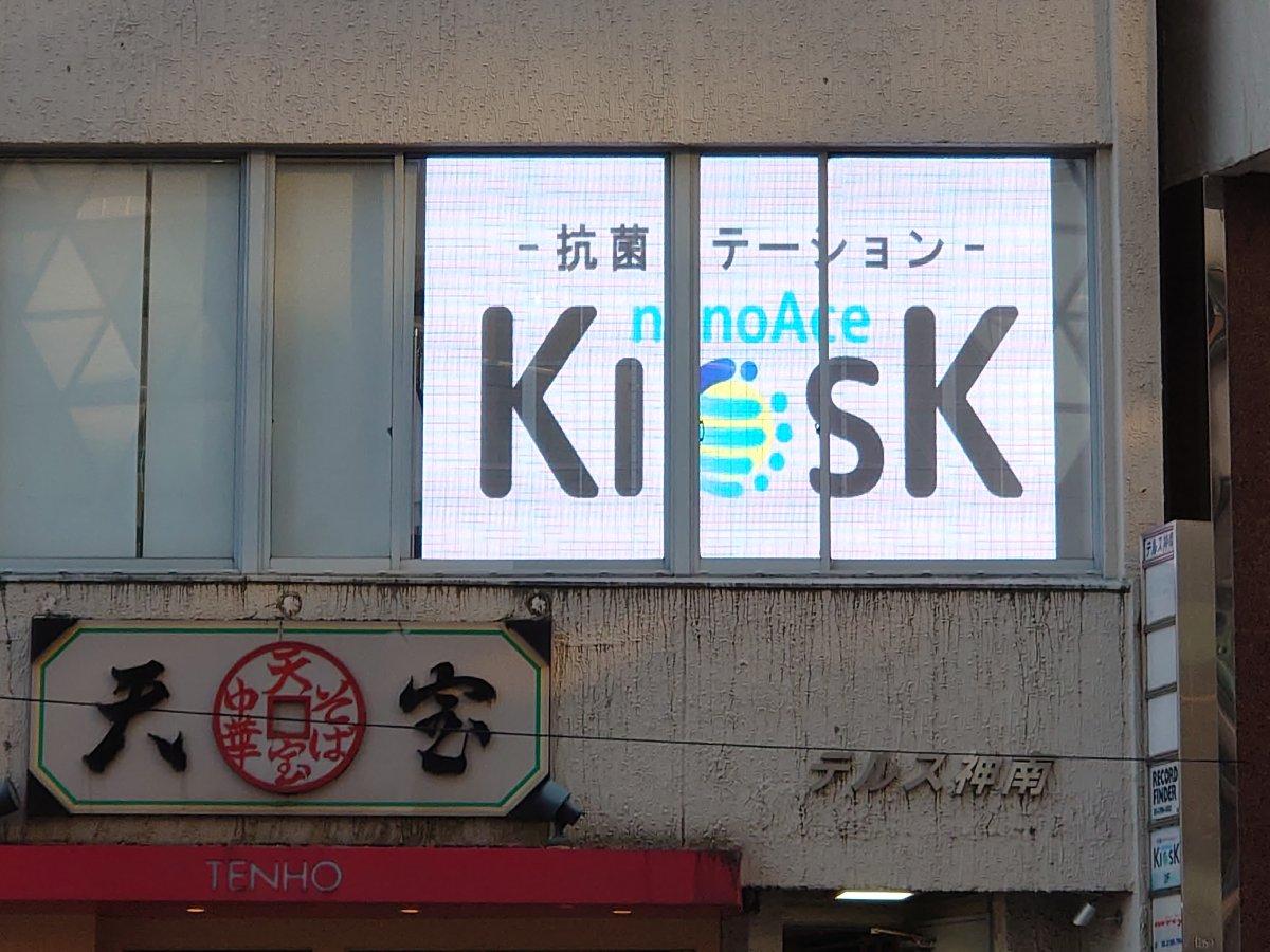 抗菌ステーションnano Ace KIOSK渋谷本店にLEDビジョンを導入しました。