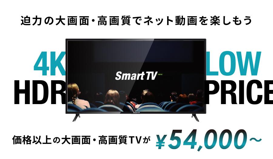 価格以上の大画面・高画質テレビが¥54,000〜「Smart TV」を発売開始!