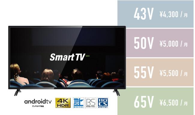 【1インチ 100円!】テレビのサブスクサービス「PEACEFUL HOME by Smart TV」の提供を開始。〜家族で過ごす幸せなひと時を〜