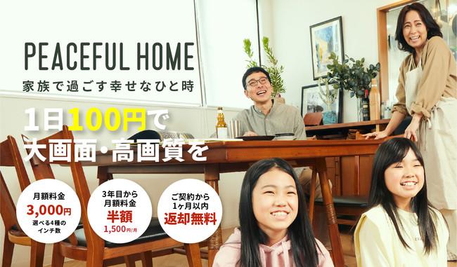 【1日100円でスマートテレビがご自宅に】テレビのサブスクサービス「PEACEFUL HOME by Smart TV」の提供を開始。〜家族で過ごす幸せなひと時を〜