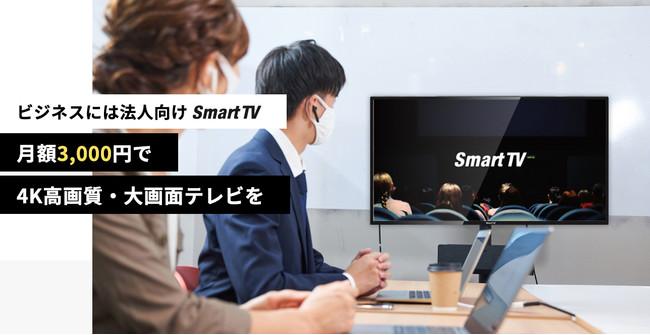 【月額3,000円で4K高画質・大画面テレビを】ビジネスに活用可能な法人向けテレビのサブスクサービス「Smart TV for Business」の提供を開始。