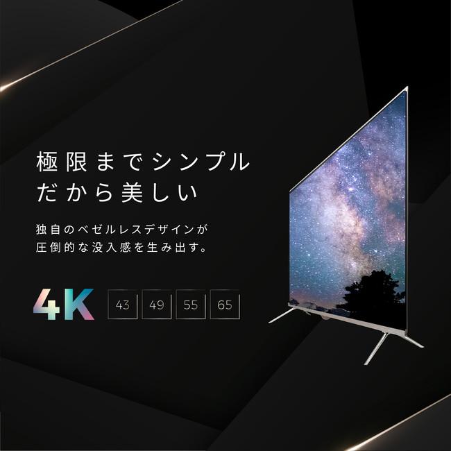 有機ELテレビ「ELLDE」¥89,800〜を発売開始!【独自のベゼルレスデザインが圧倒的な没入感を生み出す。】